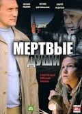 Mertvyie dushi movie in Andrey Fedortsov filmography.