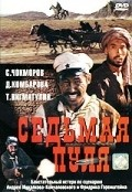 Sedmaya pulya is the best movie in Talgat Nigmatulin filmography.