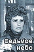 Sedmoe nebo movie in Oleg Zhakov filmography.
