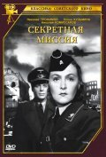 Sekretnaya missiya movie in Yelena Kuzmina filmography.