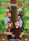 Lost in the Woods movie in Jim Wynorski filmography.