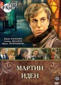 Martin Iden movie in Irina Pechernikova filmography.