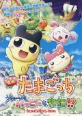 Eiga! Tamagotchi: Uchu ichi happy na monogatari!? movie in Rie Kugimiya filmography.