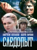 Sledopyit movie in Andrei Mironov filmography.