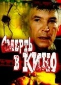 Smert v kino movie in Vladislav Galkin filmography.