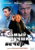 Samyiy luchshiy vecher movie in Yevgeni Stychkin filmography.