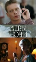 Devyi nochi is the best movie in Vladimir Levitskiy filmography.