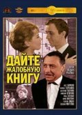Dayte jalobnuyu knigu is the best movie in Anatoli Kuznetsov filmography.