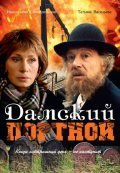 Damskiy portnoy movie in Tatyana Vasilyeva filmography.