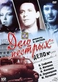 Delo «Pestryih» movie in Yevgeni Matveyev filmography.