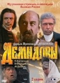 Demidovyi movie in Vadim Spiridonov filmography.