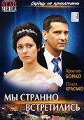 Myi stranno vstretilis movie in Sergei Yushkevich filmography.
