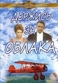 Derjis za oblaka movie in Istvan Bujtor filmography.