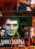 Dinozavryi HH veka movie in Anatoli Kuznetsov filmography.