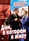 Dom, v kotorom ya jivu is the best movie in Yevgeni Matveyev filmography.