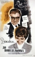 Dojivem do ponedelnika is the best movie in Irina Pechernikova filmography.