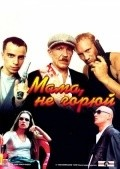 Mama ne goryuy movie in Gosha Kutsenko filmography.