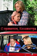 S privetom, Kozanostra movie in Sergei Yushkevich filmography.