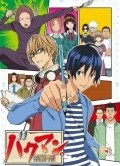 Bakuman is the best movie in Nobuhiko Okamoto filmography.