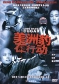 Daihao meizhoubao movie in Yu Rong Guang filmography.