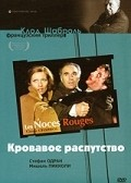 Les noces rouges movie in Claude Chabrol filmography.