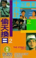 Ji jun sam sap lok gai ji Tau tin wun yat movie in Hoi-Shan Kwan filmography.