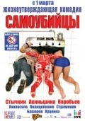 Samoubiytsyi movie in Yevgeni Stychkin filmography.