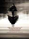 Korbenichi is the best movie in Elizaveta Zvereva filmography.