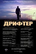 Drifter is the best movie in Dmitriy Kovalenko filmography.
