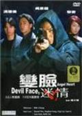 Bin lim mai ching movie in Daniel Wu filmography.
