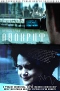 Apocrypha movie in Andrei Zvyagintsev filmography.