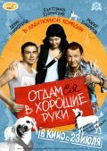 Otdamsya v horoshie ruki movie in Aleksandr Lykov filmography.