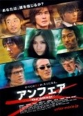 Anfea: The Answer movie in Teruyuki Kagawa filmography.