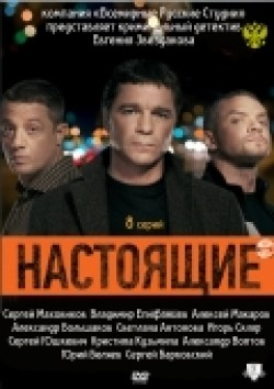 Nastoyaschie (serial) movie in Sergei Yushkevich filmography.