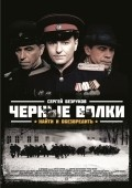 Chernyie volki (serial) movie in Sergei Bezrukov filmography.