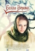 Belaya vorona is the best movie in Pavel Smetankin filmography.