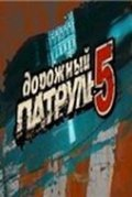 Dorojnyiy patrul 5 movie in Oleg Kulikovich filmography.