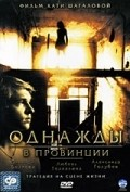 Odnajdyi v provintsii movie in Yulia Peresild filmography.
