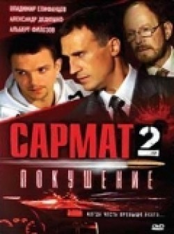 Sarmat 2: Pokushenie movie in Albert Filozov filmography.