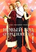 Novyiy god otmenyaetsya! is the best movie in Pavel Maikov filmography.