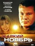 Jarkiy noyabr movie in Vladislav Galkin filmography.