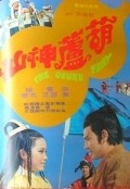Hu lu shen xian movie in Chih-Ching Yang filmography.