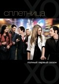 Gossip Girl is the best movie in Kelly Rutherford filmography.