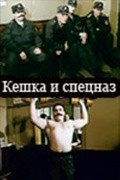 Keshka i spetsnaz movie in Ivan Matskevich filmography.