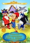 Pinocchio movie in Jim Cummings filmography.