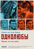 Odnolyubyi movie in Fyodor Lavrov filmography.