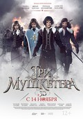 Tri mushketera movie in Aleksandr Lykov filmography.