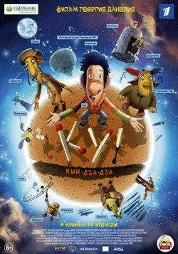 Movie Ku! Kin-dza-dza cast, images and synopsis.