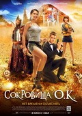 Sokrovischa O.K. movie in Gosha Kutsenko filmography.