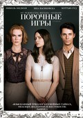 Stoker movie in Nicole Kidman filmography.